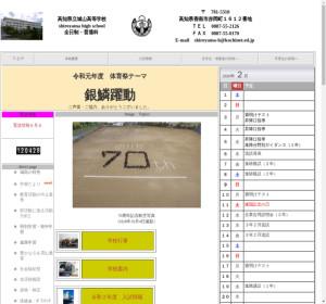 城山高校の公式サイト