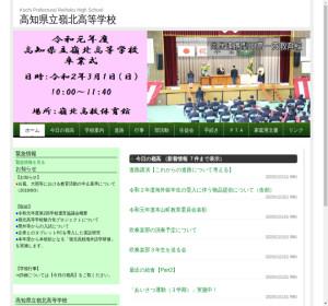 嶺北高校の公式サイト