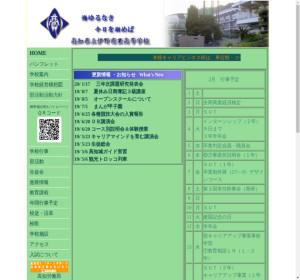 伊野商業高校の公式サイト