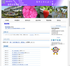 春野高校の公式サイト