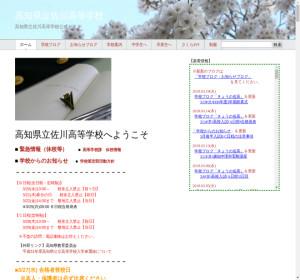 佐川高校の公式サイト