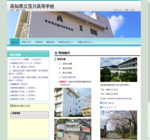 窪川高校の公式サイト