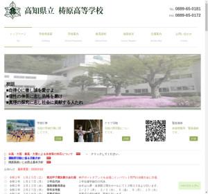 梼原高校の公式サイト