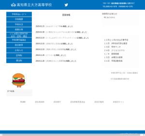 大方高校の公式サイト