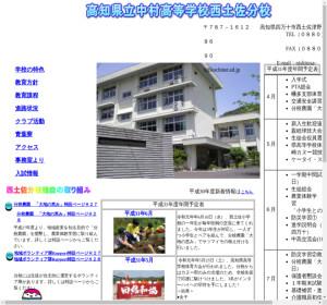 中村高等学校西土佐分校の公式サイト
