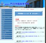 門司学園高校の公式サイト