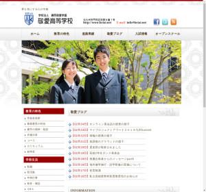 敬愛高校の公式サイト