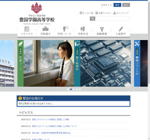 豊国学園高校の公式サイト