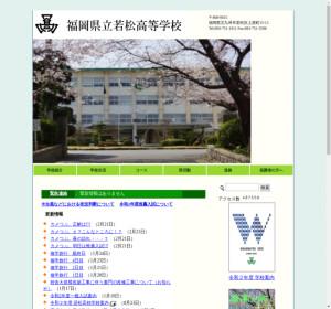 若松高校の公式サイト