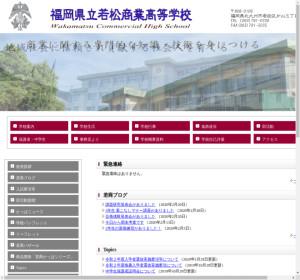 若松商業高校の公式サイト
