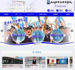 北九州市立高校の公式サイト