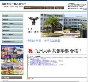 戸畑高校の公式サイト