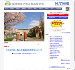 小倉工業高校の公式サイト
