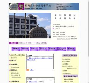 小倉高校の公式サイト
