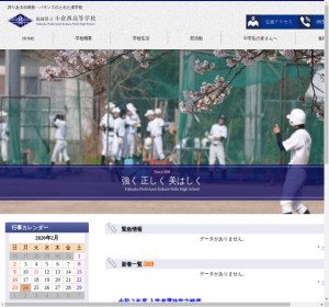小倉西高校の公式サイト