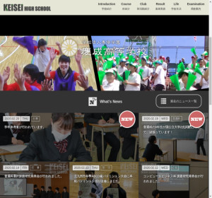 慶成高校の公式サイト