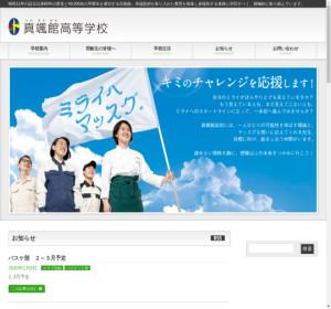真颯館高校の公式サイト