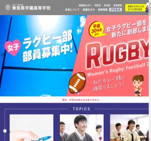 東筑紫学園高校の公式サイト