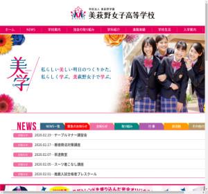 美萩野女子高校の公式サイト