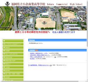 小倉商業高校の公式サイト