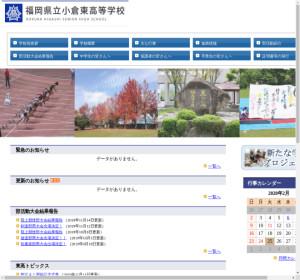 小倉東高校の公式サイト