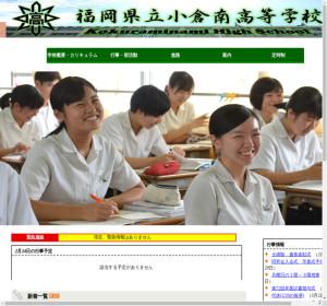 小倉南高校の公式サイト