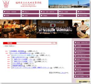 北九州高校の公式サイト
