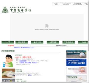常磐高校の公式サイト
