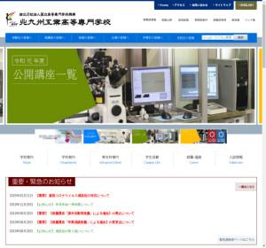 北九州工業高等専門学校の公式サイト
