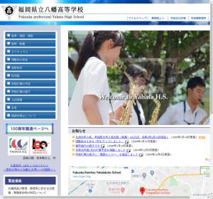 八幡高校の公式サイト