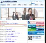 九州国際大学附属高校の公式サイト