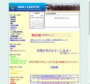 北筑高校の公式サイト