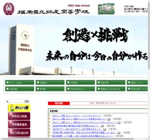 折尾高校の公式サイト