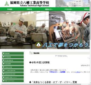 八幡工業高校の公式サイト