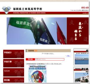 東筑高校の公式サイト
