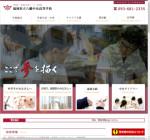 八幡中央高校の公式サイト