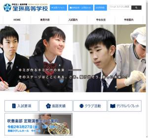星琳高校の公式サイト