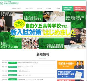 自由ケ丘高校の公式サイト