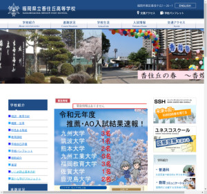 香住丘高校の公式サイト