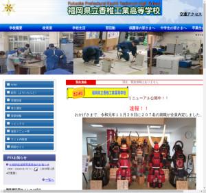 香椎工業高校の公式サイト