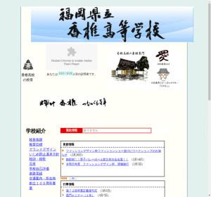 香椎高校の公式サイト
