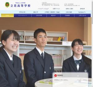 立花高校の公式サイト