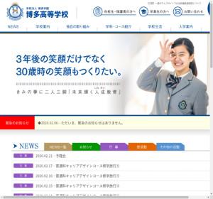博多高校の公式サイト