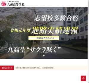 2021 私立 福岡 倍率 県 高校
