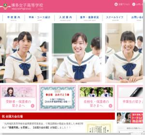 博多女子高校の公式サイト