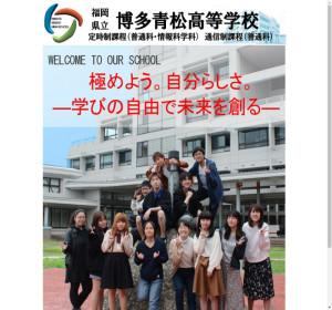 博多青松高校の公式サイト