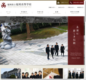 福岡高校の公式サイト