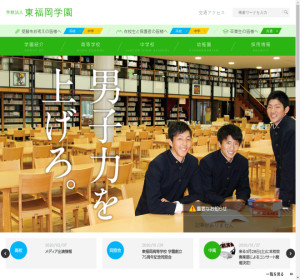 東福岡高校の公式サイト