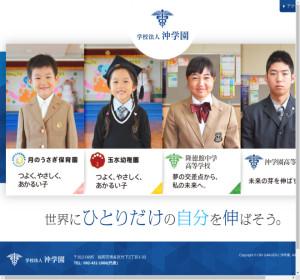 沖学園高校の公式サイト