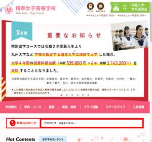 精華女子高校の公式サイト